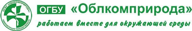 ОГБУ "Облкомприрода"
