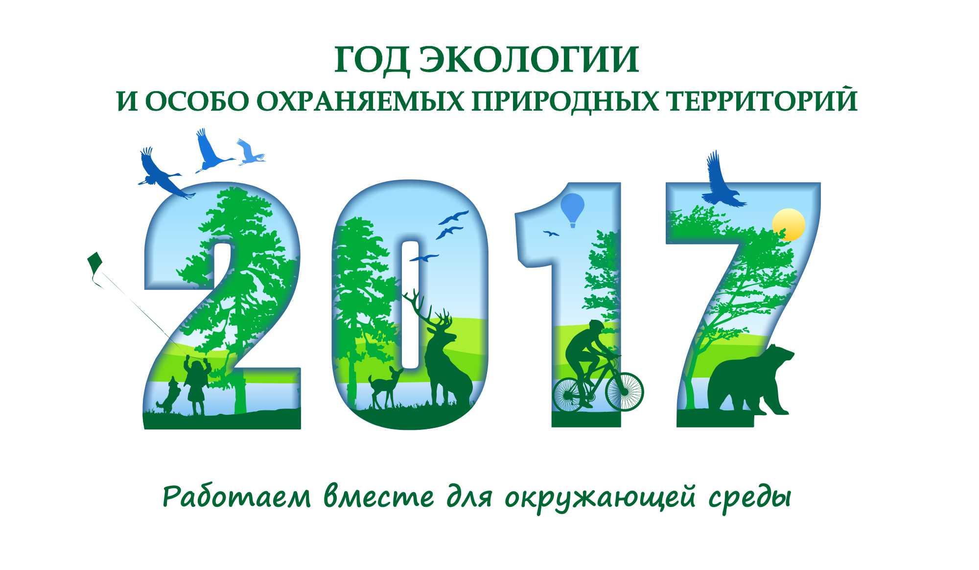 Картинки по запросу год экологии картинки