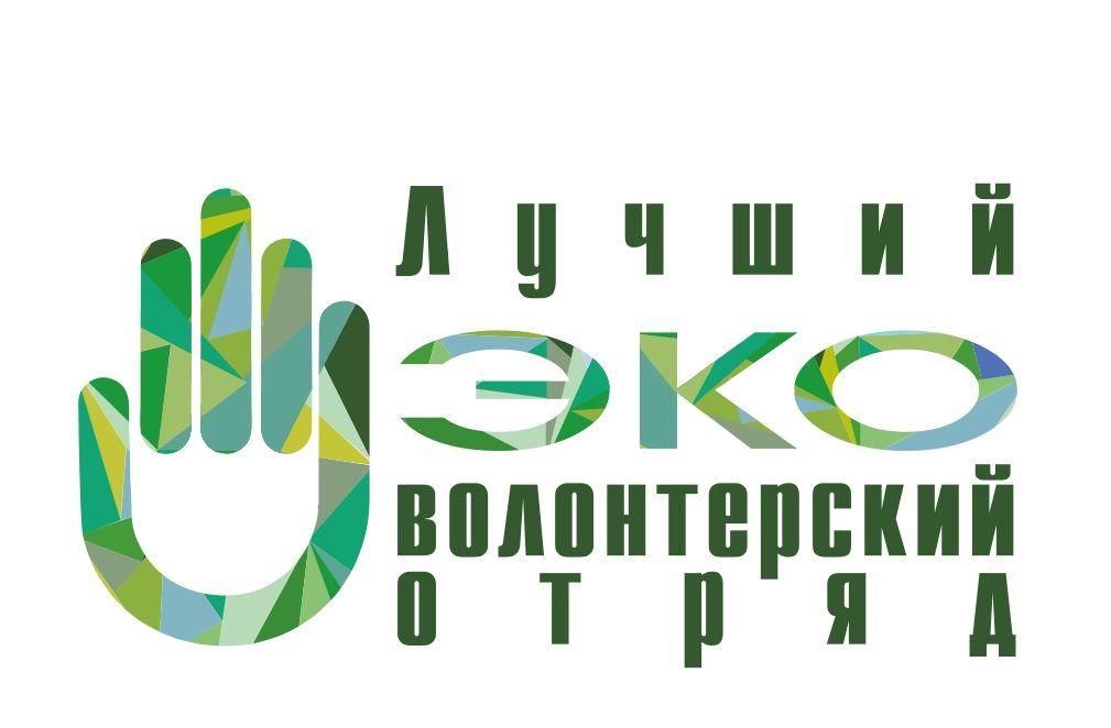 logo_luchshiy_ekovolonterskiy_otryad
