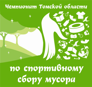 Чемпионат Томской области по спортивному сбору мусора
